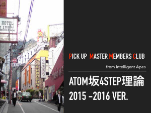 atom坂4STEP理論.001