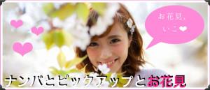 お花見バナー.002