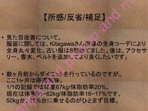 Kitagawa's garage活動報告2016年3月