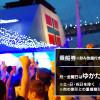 納涼船2017、開幕まであとわずか!